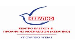 Κέντρο Ελέγχου & Πρόληψης Νοσημάτων (ΚΕΕΛΠΝΟ)